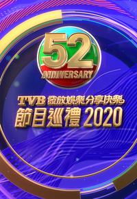 Programme Presentation 2020 – TVB發放娛樂分享快樂節目巡禮 2020