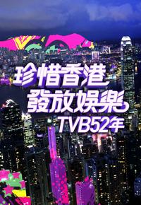 TVB 52nd Anniversary Gala – 珍惜香港 發放娛樂 TVB 52年