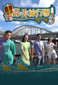 Sammy On The Go Sr3 – 森美旅行團 3