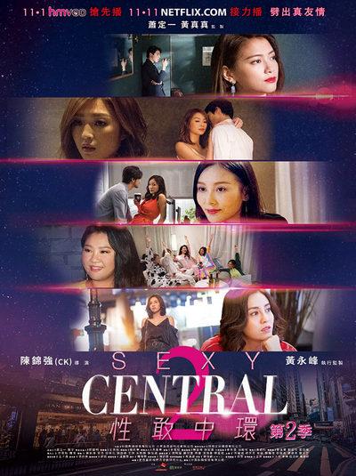 Sexy Central S2 – 性敢中环 2