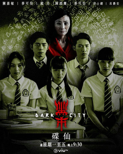 Dark City – 黑市