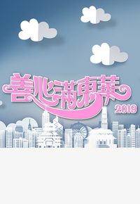 Tung Wah Charity Show 2019 – 歡樂滿東華 2019