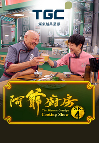 The Ahistoric Grandpa Cooking Show 4 – 阿爺廚房 4