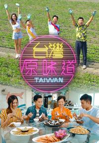 Savoury Taiwan – 台灣原味道