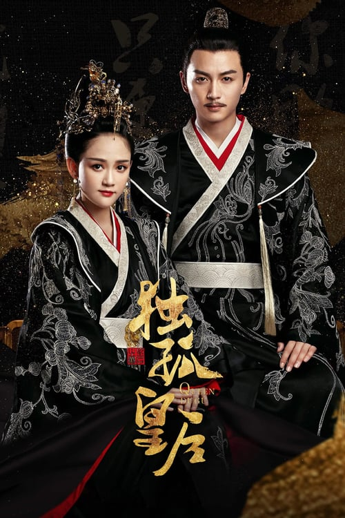 Queen Dugu – 獨孤皇后[Cantonese]