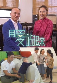 Stand Up With Tons of Love – 用愛站起來