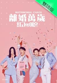 Matrimonial Chaos – 離婚萬歲 [Cantonese]
