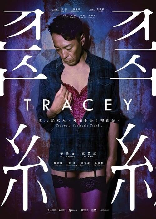 翠丝 – Tracey [2018]