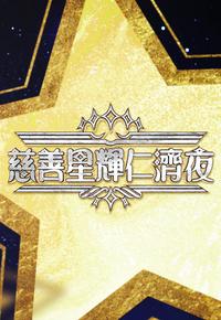 Yan Chai Charity Show 2020 – 慈善星輝仁濟夜