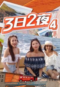 Fun Abroad 4 – 3日2夜