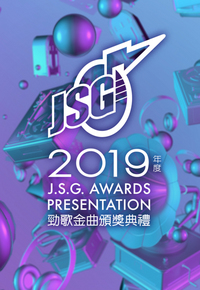 J.S.G. Awards Presentation 2019 – 2019年度勁歌金曲頒獎典禮