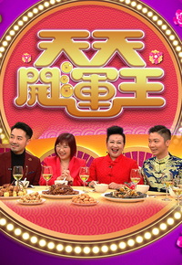 2020 Fortune Show – 天天開運王