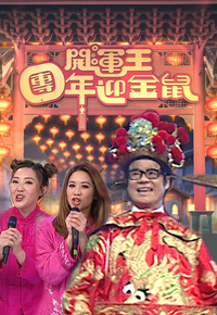CNY Eve Special 2020 – 開運王團年迎金鼠