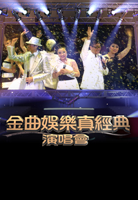 Crown Records Golden Classic Concert – 金曲娛樂真經典演唱會