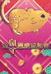 CNY Daytime Special 2020 – 金鼠賀歲迎新春