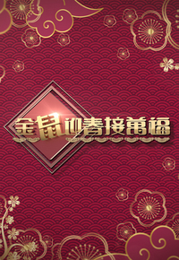 CNY Show 2020 – 金鼠迎春接萬福