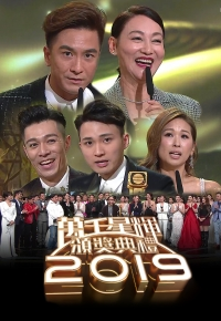 TV Awards Presentation 2019 TBC – 萬千星輝頒獎典禮 2019