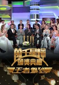 TV Awards Presentation Victor's Corner 2019 – 萬千星輝頒獎典禮 王者駕到