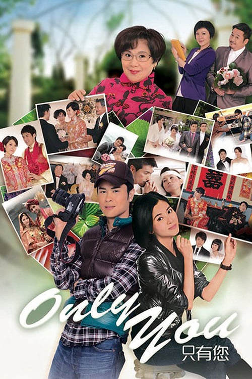Only You – Only You 只有您