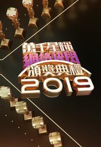 BBC Awards 2019 – 萬千星輝網絡快閃頒獎典禮2019