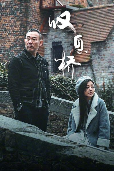 The Gutter – 歎息橋