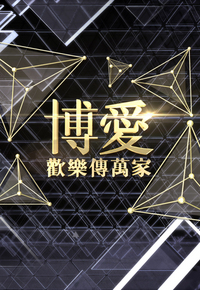 Pok Oi Charity Show 2020 – 博愛歡樂傳萬家