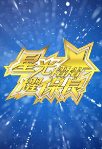 Gala Spectacular 2020 – 星光熠熠耀保良
