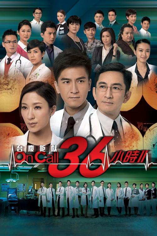 The Hippocratic Crush Sr2 – On Call 36小時II