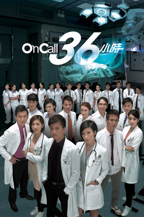 The Hippocratic Crush – On Call 36小時