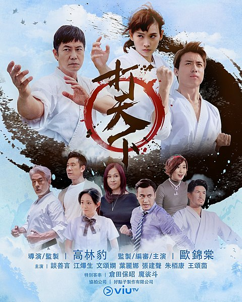 Warriors Within – 打天下[Cantonese]