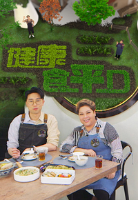 Good Cheap Eats 9 – 健康食平D (2020)