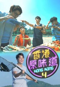 Home Grown Flavours Sr4 – 香港原味道 4
