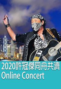Sam Hui online concert 2020 – 許冠傑同舟共濟Online Concert