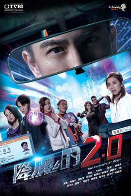 The Exorcist's 2nd Meter – 降魔的2.0