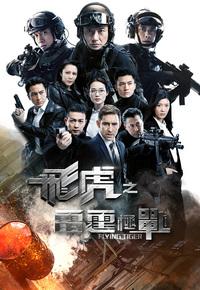 Flying Tiger 2 – 飞虎之雷霆极战 [TVB Version]