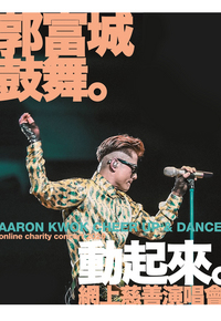 Aaron Kwok Cheer Up Dance Online Charity Concert 2020 – 郭富城鼓舞o動起來o網上慈善演唱會