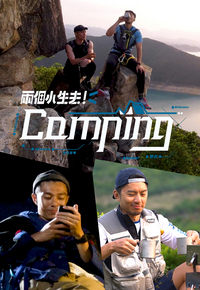 The PakhoBen Outdoor Show – 兩個小生去Camping