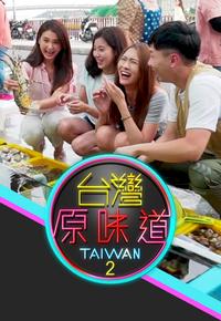 Savoury Taiwan Sr 2 – 台灣原味道2