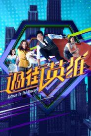 Ratman To The Rescue – 過街英雄 [TVB Version]