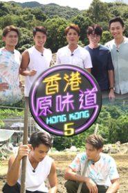 Home Grown Flavours Sr5 – 香港原味道 5