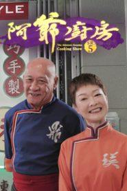 The Ahistoric Grandpa Cooking Show 5 – 阿爺廚房 5