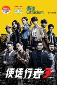 Line Walker 3 – 使徒行者3[騰訊版]