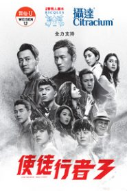 Line Walker 3 – 使徒行者3[TVB版]
