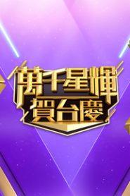 TVB 53th Anniversary Gala 2020 – 萬千星輝賀台慶