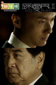 Legal Mavericks II – 踩過界II [TVB版]