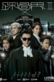 Legal Mavericks II – 踩過界II [愛奇藝版]