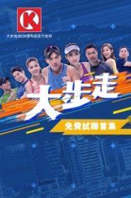 The Runner – 大步走 (搶先版)