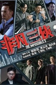 The Impossible 3 – 非凡三侠