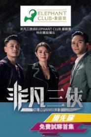 The Impossible 3 – 非凡三侠 [TVB Version]