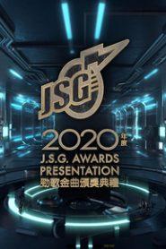J.S.G. Awards Presentation 2020 – 2020年度勁歌金曲頒獎典禮